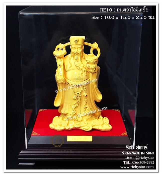 เทพเจ้าจีน เทพเจ้าไฉ่ซิ่งเอี้ย เทพเจ้าจีน เทพเจ้าโชคลาภ สินค้ามงคล ของมงคล ของขวัญพรีเมียม