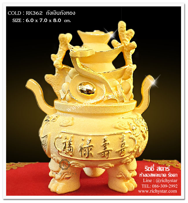 ของมงคล สินค้ามงคล ก้อนทอง ถังเงินถังทอง ของขวัญมงคล ของขวัญจีน ของขวัญปีใหม่ ของขวัญตรุษจีน ของขวัญเปิดบริษัท ของขวัญเปิดกิจการ ของขวัญให้ผู้ใหญ่ ของขวัญมงคลปีใหม่ ของขวัญปีใหม่มงคล ของตกแต่งบ้านมงคล ของมงคล ของขวัญเสริมฮวงจุ้ย