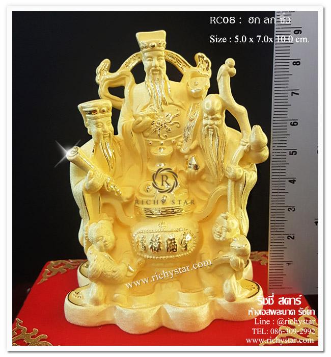 ฮกลกซิ่ว สินค้ามงคล ของมงคล ของขวัญมงคล ของขวัญเสริมโชคลาภ ของขวัญวันเกิด ของขวัญขึ้นบ้านใหม่มงคล ของขวัญมงคลปีใหม่แจกลูกค้า ของขวัญเสริมฮวงจุ้ย ของขวัญเสริมฮวงจุ้ยในบ้าน ของตกแต่งบ้านมงคล ของตกแต่งบ้านฮวงจุ้ย ของขวัญของที่ระลึกมงคล ของขวัญเปิดบริษัท ของขวัญเปิดห้างร้าน ของขวัญเปิดร้านค้า ของขวัญให้ผู้ใหญ่มงคล ของขวัญแจกผู้ใหญ่มงคล ของขวัญเกษียณ ของขวัญแจกลูกค้า ของขวัญปีใหม่แจกลูกค้ามงคล ของมงคลแจกลูกค้า ของขวัญปีใหม่มงคล แก้ปีชง ของขวัญตรุษจีน เทพเจ้าไฉ่ซิ่งเอี้ย เทพเจ้าจีน เทพเจ้าโลคลาภ เทพเจ้าจีนโชคลาภ เทพไหว้ตรุษจีน ของขวัญปีใหม่จีน ทองพ่นทราย ของมงคลพ่นทราย ของมงคลทองคำ สินค้ามงคลทองทราย สินค้ามงคลพ่นทองทราย  หลวงพ่อโสธร พระไทย พระพุทธโสธร  โสธร องค์โสธร พระคู่บ้านคู่เมือง