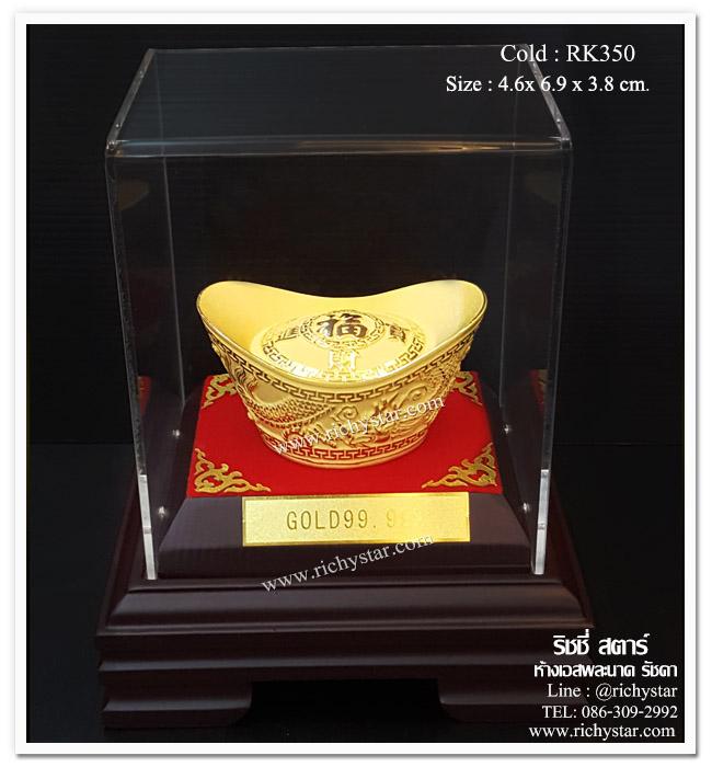 ของขวัญเปิดธุรกิจ ของขวัญเปิดกิจการ ร้านค้า บริษัท ห้างร้าน ของขวัญผู้ใหญ่ ของขวัญปีใหม่ ทอง99.99 ทองพ่นทราย gold99.99 ของขวัญมงคล สินค้ามงคล ของขวัญเปิดบริษัท เรือสำเภามงคล เรือสำเภาจีน เรือจีน ของขวัญปีใหม่2013 ของขวัญปีใหม่2556