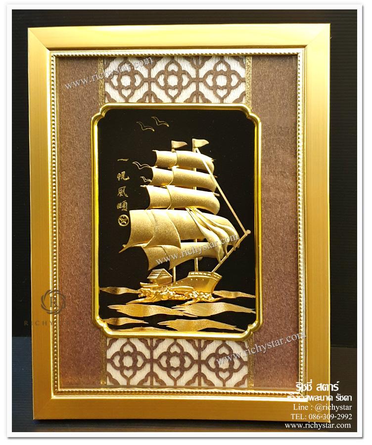 กรอบรูปเรือสำเภา กรอบรูปแผ่นทองเรือ แผ่นทองเรือสำเภา กรอบรูปเรือแผ่นทอง กรอบรูปเรือ กรอบรูปแผ่นทองคำ กรอบรูปทองแผ่น99.99 กรอบรูปตั้งโต๊ะแผ่นทองคำ กรอบรูปแผ่นทอง กรอบรูปม้าทำจากทองคำ กรอบรูปม้ามงคล กรอบรูปตั้งโต๊ะม้า กรอบรูปตั๋งโต๊ะม้ามงคล ของขวัญปีใหม่ ของขวัญปีใหม่2557 ของขวัญปีใหม่2014 ของขวัญปีใหม่ปีม้า ของขวัญปีใหม่ปีมะเมีย ของขวัญมงคลให้ผู้ใหญ่ ของขวัญปีใหม่ให้ผู้ใหญ่ ของขวัญมงคลปีใหม่ปีม้า ของขวัญปีใหม่ให้บริษัท ของขวัญมงคลเปิดบริษัทใหม่