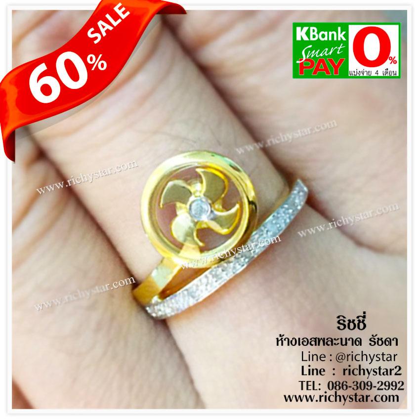 แหวนกังหันฮ่องกง แหวนกังหันวัดแชกงหมิว แหวนกังหัน แหวนกังหันผู้หญิง แหวนกังหันTSL HKJ มาบุญครอง แหวนหมุนได้ แหวนกังหันรับทรัพย์ แหวนใบพัด