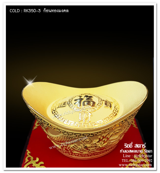 ก้อนทอง เหรียญเงินจีน สินค้ามงคล ของมงคล ของขวัญมงคล ของขวัญเสริมโชคลาภ ของขวัญวันเกิด ของขวัญขึ้นบ้านใหม่มงคล ของขวัญมงคลปีใหม่แจกลูกค้า ของขวัญเสริมฮวงจุ้ย ของขวัญเสริมฮวงจุ้ยในบ้าน ของตกแต่งบ้านมงคล ของตกแต่งบ้านฮวงจุ้ย ของขวัญของที่ระลึกมงคล ของขวัญเปิดบริษัท ของขวัญเปิดห้างร้าน ของขวัญเปิดร้านค้า ของขวัญให้ผู้ใหญ่มงคล ของขวัญแจกผู้ใหญ่มงคล ของขวัญเกษียณ ของขวัญแจกลูกค้า ของขวัญปีใหม่แจกลูกค้ามงคล ของมงคลแจกลูกค้า ของขวัญปีใหม่มงคล แก้ปีชง ของขวัญตรุษจีน เทพเจ้าไฉ่ซิ่งเอี้ย เทพเจ้าจีน เทพเจ้าโลคลาภ เทพเจ้าจีนโชคลาภ เทพไหว้ตรุษจีน ของขวัญปีใหม่จีน ทองพ่นทราย ของมงคลพ่นทราย ของมงคลทองคำ สินค้ามงคลทองทราย สินค้ามงคลพ่นทองทราย  หลวงพ่อโสธร พระไทย พระพุทธโสธร  โสธร องค์โสธร พระคู่บ้านคู่เมือง ชินราช