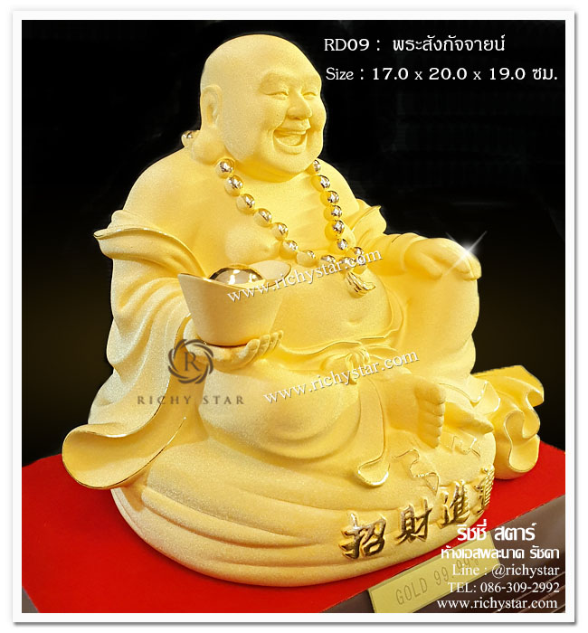ของขวัญปีใหม่มอบให้ผู้ใหญ ของขวัญปีจอ ของขวัญปีใหม่2018 ของขวัญปีใหม่2561 ของขวัญปีใหม่แจกลูกค้า ของขวัญมงคล สินค้ามงคล เทพเจ้าจีน เทพเจ้าโชคลาภ ฮกลกซิ่ว ของขวัญเปิดบริษัท ของขวัญผู้ใหญ่ ของขวัญวันเกิด ของขวัญขึ้นบ้านใหม่ ของขวัญเปิดบริษัทใหม่ ของขวัญพรีเมียม รูปปั้นทองคำ ทองพ่นทราบ ตุ๊กตาจีน ของมงคลแต่งบ้าน เสริมโชคลาภ เสริมฮวงจุ้ย  gold99.99 ทองพ่นทราย ทองทราย รูปปั้นทองคำ ของขวัญพรีเมียม