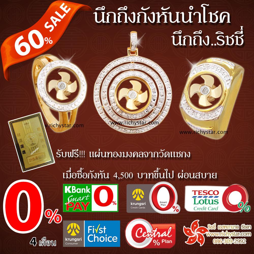 แหวนกังหันฮ่องกง แหวนกังหันวัดแชกงหมิว TSL HKJ JW chekung แหวนหมุนได้ แหวนกังหันผู้หญิง แหวนกังหันฮ่องกง แหวนกังหันโบตั๋น แหวนกังหันแชกงหมิว แหวนกังหันTSL แหวนกังหันผู้ชาย แหวนกังหันล้อมเพชร แหวนกังหันมาบุญครองจี้กังหันฮ่องกง จี้กังหันTSL จี้กังหันนำโชค จี้หมุน จี้เสริมโชคลาภ จี้วัดแชกุง จี้กังหันวัดแชกง จี้กังหันวัดแชกงหมิว จี้กังหันวัดกังหันลม จี้กังหันวัดฮ่องกง