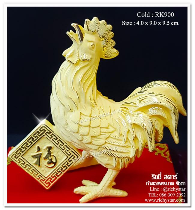 ปีไก่  ปีระกา ของขวัญมงคล ทอง99.00% ทองพ่นทราย ของขวัญมงคทองคำ ของขวัญมงคล99.99 เทพเจ้าจีน เจ้าแม่กวนอิม กวนอิม พระโพธิ์สัตว์กวนอิม เจ้าแม่กวนอิมประทับมังกร เจ้าแม่กวนอิมบนมังกร เจ้าแม่กวนอิมปางบนมังกร ของขวัญผู้ใหญ่ ของขวัญเกษียณ ของขวัญวันแม่ ของขวัญวันเกิด ของขวัญเปิดบริษัท ของขวัญขึ้นบ้านใหม่ ของขวัญผู้ใหญ่ ของขวัญปีใหม่ ของขวัญปีใหม่2017 ของขวัญปีใหม่2560