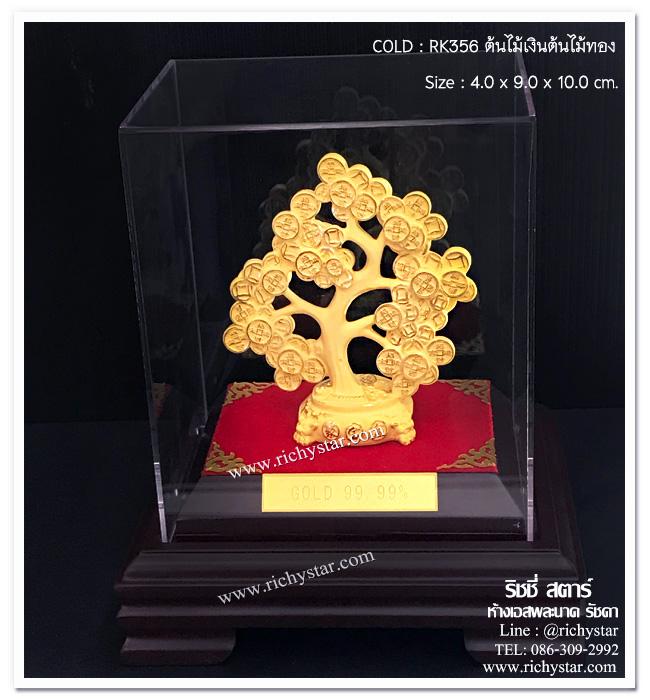 สินค้ามงคล ของมงคล ของขวัญมงคล ของขวัญเสริมโชคลาภ ของขวัญวันเกิด ของขวัญขึ้นบ้านใหม่มงคล ของขวัญมงคลปีใหม่แจกลูกค้า ของขวัญเสริมฮวงจุ้ย ของขวัญเสริมฮวงจุ้ยในบ้าน ของตกแต่งบ้านมงคล ของตกแต่งบ้านฮวงจุ้ย ของขวัญของที่ระลึกมงคล ของขวัญเปิดบริษัท ของขวัญเปิดห้างร้าน ของขวัญเปิดร้านค้า ของขวัญให้ผู้ใหญ่มงคล ของขวัญแจกผู้ใหญ่มงคล ของขวัญเกษียณ ของขวัญแจกลูกค้า ของขวัญปีใหม่แจกลูกค้ามงคล ของมงคลแจกลูกค้า ของขวัญปีใหม่มงคล แก้ปีชง ของขวัญตรุษจีน เทพเจ้าไฉ่ซิ่งเอี้ย เทพเจ้าจีน เทพเจ้าโลคลาภ เทพเจ้าจีนโชคลาภ เทพไหว้ตรุษจีน ของขวัญปีใหม่จีน ทองพ่นทราย ของมงคลพ่นทราย ของมงคลทองคำ สินค้ามงคลทองทราย สินค้ามงคลพ่นทอง ต้นไม้มงคล ทราย  หลวงพ่อโสธร พระไทย พระพุทธโสธร  โสธร องค์โสธร พระคู่บ้านคู่เมือง ชินราช