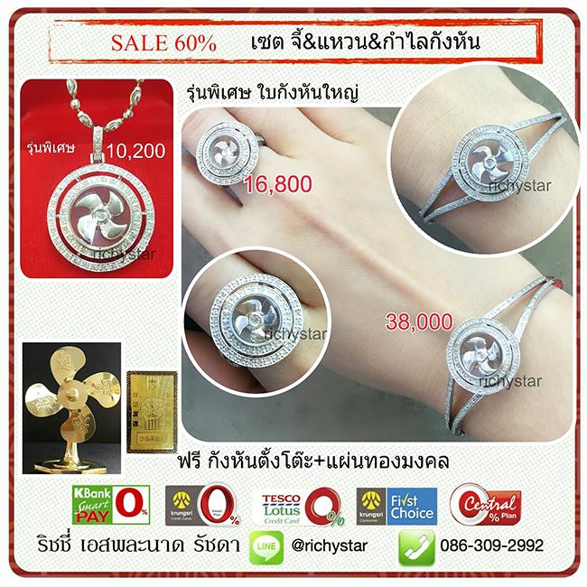 ชุดกังหันแชกงหมิว แหวนกังหัน ต่างหูกังหัน จี้กังหัน วัดแชกงหมิว TSL HKJ ฮ่องกง