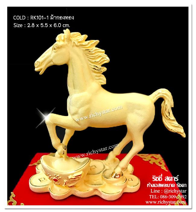 ของขวัญปีใหม่2557 ของขวัญปีใหม่แจกลูกค้า ของขวัญแจกลูกค้า สัตว์มงคลจีน สัตว์มงคล ม้ามงคล ม้า ของขวัญปีใหม่2557 ของขวัญปีใหม่2014 ของขวัญปีมะเมีย ของขวัญปีใหม่ปีมะเมีย ของขวัญปีมะเมีย ของขวัญปีใหม่ปีม้า ของขวัญพรีเมีียมปีม้า รูปปั้นม้ามงคล รูปปั้นทอง99.99 ม้าทองคำ สินค้ามงคล ของมงคล เทพเจ้าจีน เจ้าแม่กวนอิม ทอง99.99 เทพเจ้ากวนอูขี่ม้า กวนอูขี่ม้า เทพกวนอูทรงม้า เทพเจ้าจีนกวนอูขี่ม้า ของขวัญผู้ใหญ่ ของขวัญทหาร ของขวัญตำรวจ ของขวัญนักการเมือง ของขวัญนักกฎหมาย ของขวัญมงคล ของขวัญปีใหม่ ตุ๊กตาจีนมงคล รูปปั้นทอง99.99  ตุ๊กตาทอง99.99  รูปปั้นทองทราย รูปปั้นทองพ่นทราย