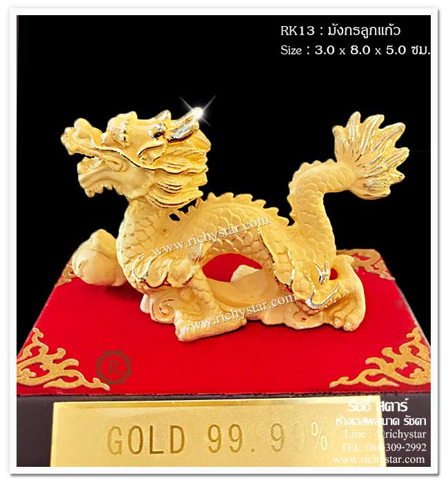 สินค้ามงคล ของมงคล gold99.99 99.99% ทองพ่นทราย ทองทราย ทองเคลือบ ของขวัญปีใหม่ ของขวัญมงคลปีใหม่ ของขวัญมงคลผ้ใหญ่ พระสังกัจจายน์ พระยิ้ม ของขวัญวันเกิดผู้ใหญ่