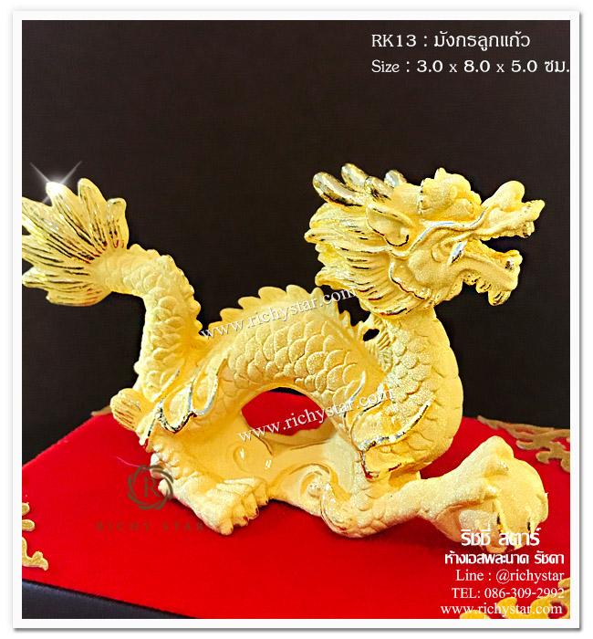 ของขวัญตรุษจีน ตรุษจีน ของขวัญต้อนรับปีใหม่ ทองพ่นทราย ทองทราย ของขวัญปีใหม่ทองคำ  ของขวัญมงคล สินค้ามงคล ของขวัญเปิดบริษัท ของขวัญผู้ใหญ่ ของขวัญพรีเมียม gold99.99 รูปปั้นทองคำ