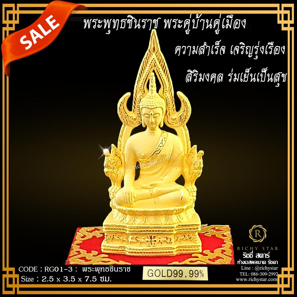 พระพุทธชินราช ชินรารช gold99.99 ของขวัญมงคล สินค้ามงคล ของขวัญปีใหม่2013 2556 ของขวัญผู้ใหม่ ของขวัญพรีเมียม