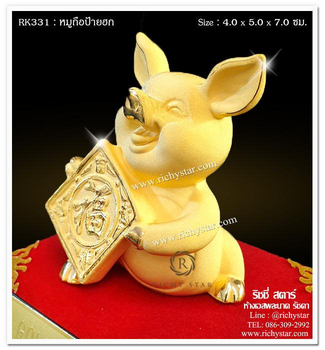ปีหมูทอง หมูทอง หมู ปี2019 ปี2562 ของขวัญปีหมู ของขวัญปีใหม่ ของขวัญพรีเมียม ของขวัญตรุษจีน ของขวัญให้ผู้ใหญ่ ของขวัญเปิดบริษัท ของขวัญวันเกิด ของขวัญแจากลูกค้า ทองพ่นทราย ทองทราย 99.99 ของขวัญมงคล ของมงคล สินค้ามงคล สัตว์มงคล