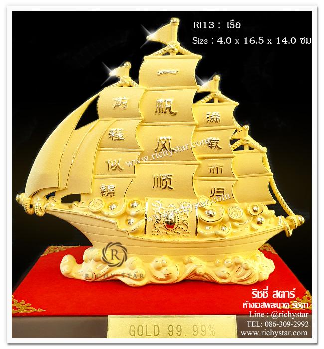 เรือสำเภา เรือสำเภามั่งคั่ง เรือสำเภาจีน เรือสำเภาทอง เรือสำเภามงคล ของขวัญปีใหม่ ของขวัญเปิดบริษัท ของขวัญให้ผู้ใหญ่ ของขวัญมงคล สินค้ามงคล ทอง99.99 gold99.99  ทองพ่นทราย