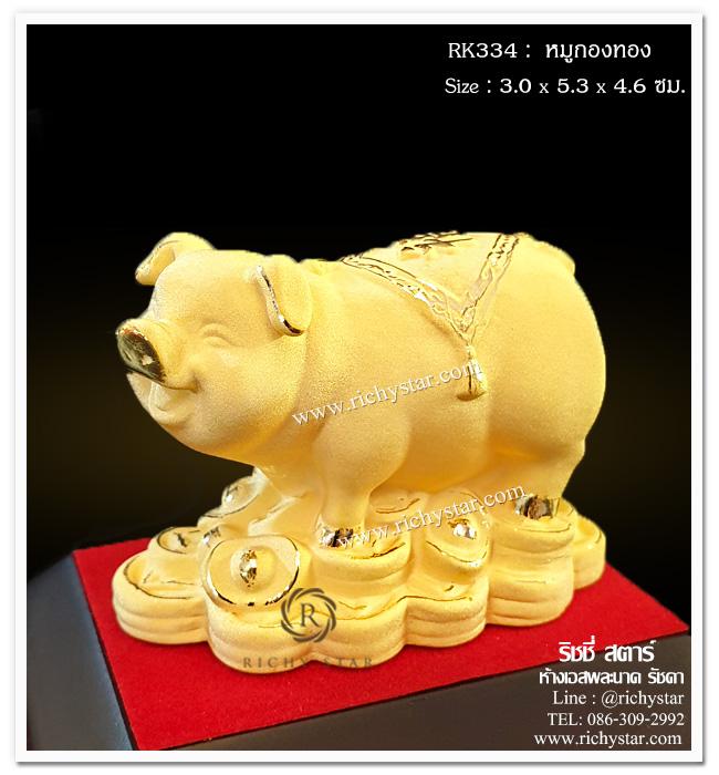 ปีหมูทอง หมูทอง หมู ปี2019 ปี2562 ของขวัญปีหมู ของขวัญปีใหม่ ของขวัญพรีเมียม ของขวัญตรุษจีน ของขวัญให้ผู้ใหญ่ ของขวัญเปิดบริษัท ของขวัญวันเกิด ของขวัญแจากลูกค้า ทองพ่นทราย ทองทราย 99.99 ของขวัญมงคล ของมงคล สินค้ามงคล สัตว์มงคล สัตว์มงคลจีน ของมงคล สินค้ามงคล ของขวัญปีใหม่2013 ของขวัญปีใหม่2556 รูปปั้นทอง ตุ๊กตาทอง หมูมงคล สัตว์มงคลจีน ของขวัญปีเกิด