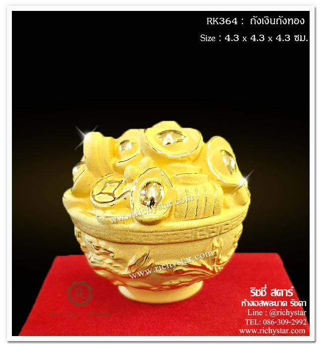 ก้อนทองมงคล สินค้ามงคล ก้อนทองคำ ของมงคล ของขวัญปีใหม่แจกลูกค้า ของขวัญปีใหม่มงคล ของขวัญปีใหม่แจกผู้ใหญ่ ของขวัญวันเกิด ของขวัญเกษียณ ของขวัญเปิดกิจการ ของขวัญเปิดบริษัท ของขวัญเปิดร้าน ของขวัญเปิดโรงงาน ของขวัญแต่งงาน ของขวัญตรุษจีน ของขวัญขึ้นบ้านใหม่ รูปปั้นทองคำ ของขวัญมงคลทองคำ ของขวัญพรีเมียม ของขวัญทำจากทองคำ ทองมงคล99.99