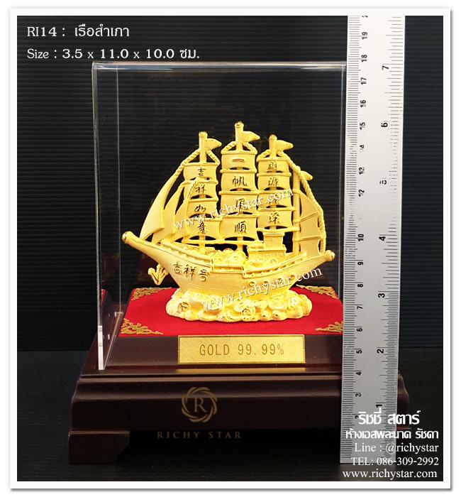 สินค้ามงคล ของมงคล ของขวัญมงคล ของขวัญเสริมโชคลาภ ของขวัญวันเกิด ของขวัญขึ้นบ้านใหม่มงคล ของขวัญมงคลปีใหม่แจกลูกค้า ของขวัญเสริมฮวงจุ้ย ของขวัญเสริมฮวงจุ้ยในบ้าน ของตกแต่งบ้านมงคล ของตกแต่งบ้านฮวงจุ้ย ของขวัญของที่ระลึกมงคล ของขวัญเปิดบริษัท ของขวัญเปิดห้างร้าน ของขวัญเปิดร้านค้า ของขวัญให้ผู้ใหญ่มงคล ของขวัญแจกผู้ใหญ่มงคล ของขวัญเกษียณ ของขวัญแจกลูกค้า ของขวัญปีใหม่แจกลูกค้ามงคล ของมงคลแจกลูกค้า ของขวัญปีใหม่มงคล แก้ปีชง ของขวัญตรุษจีน เทพเจ้าไฉ่ซิ่งเอี้ย เทพเจ้าจีน เทพเจ้าโลคลาภ เทพเจ้าจีนโชคลาภ เทพไหว้ตรุษจีน ของขวัญปีใหม่จีน ทองพ่นทราย ของมงคลพ่นทราย ของมงคลทองคำ สินค้ามงคลทองทราย สินค้ามงคลพ่นทองทราย  หลวงพ่อโสธร พระไทย พระพุทธโสธร  โสธร องค์โสธร พระคู่บ้านคู่เมือง  เรือสำเภามงคล เรือสำเภาจีน เรือมงคล เรือเสริมฮวงจุ้ย