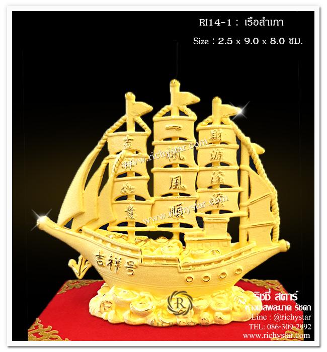 สินค้ามงคล ของมงคล ของขวัญมงคล ของขวัญเสริมโชคลาภ ของขวัญวันเกิด ของขวัญขึ้นบ้านใหม่มงคล ของขวัญมงคลปีใหม่แจกลูกค้า ของขวัญเสริมฮวงจุ้ย ของขวัญเสริมฮวงจุ้ยในบ้าน ของตกแต่งบ้านมงคล ของตกแต่งบ้านฮวงจุ้ย ของขวัญของที่ระลึกมงคล ของขวัญเปิดบริษัท ของขวัญเปิดห้างร้าน ของขวัญเปิดร้านค้า ของขวัญให้ผู้ใหญ่มงคล ของขวัญแจกผู้ใหญ่มงคล ของขวัญเกษียณ ของขวัญแจกลูกค้า ของขวัญปีใหม่แจกลูกค้ามงคล ของมงคลแจกลูกค้า ของขวัญปีใหม่มงคล แก้ปีชง ของขวัญตรุษจีน เทพเจ้าไฉ่ซิ่งเอี้ย เทพเจ้าจีน เทพเจ้าโลคลาภ เทพเจ้าจีนโชคลาภ เทพไหว้ตรุษจีน ของขวัญปีใหม่จีน ทองพ่นทราย ของมงคลพ่นทราย ของมงคลทองคำ สินค้ามงคลทองทราย สินค้ามงคลพ่นทองทราย  หลวงพ่อโสธร พระไทย พระพุทธโสธร  โสธร องค์โสธร พระคู่บ้านคู่เมือง  ของขวัญเปิดบริษัท ของขวัญเปิดร้านค้า ของขวัญปีใหม่ ของขวัญผู้ใหญ่ เรือสำเภา ของขวัญมงคล สินค้ามงคล ของมงคล ทองพ่นทราย ของขวัญมงคล99.99 ของขวัญปีใหม่ ของขวัญผู้ใหญ่ ของขวัญเกษียณ เทพเจ้าจีน เทพเจ้าโชคลาภ เทพเจ้ากวนอู เทพกวนอู กวนอูนั่งบัลลังก์  ของขวัญตำรวจ กวนอูยืนถือง้าว ของขวัญผู้บริหาร ของขวัญเจ้านาย ของขวัญมงคล