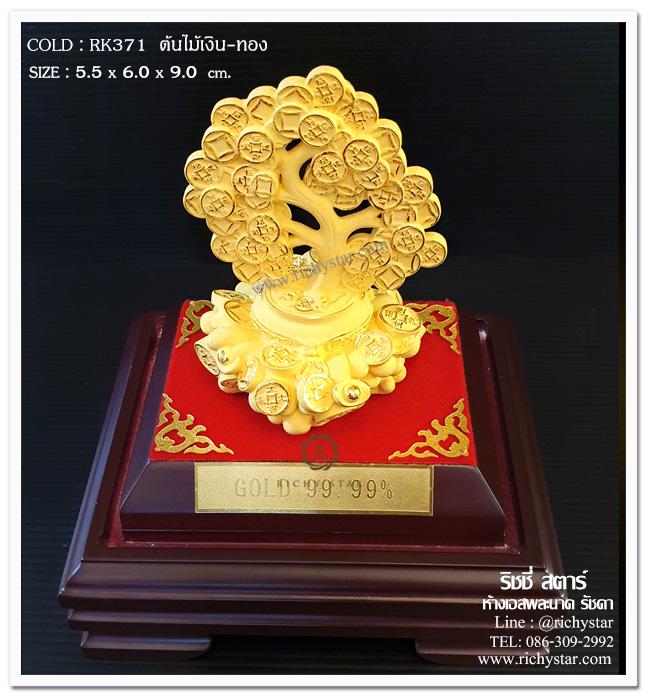 ของขวัญมงคล สินค้ามงคล ต้นไม้เงินต้นไม้ทอง ของขวัญเปิดบริษัท ของขวัญเปิดกิจการ ของขวัญตรุษจีน ของขวัญผู้ใหญ่ ของขวัญมงคลผู้ใหญ่ ของขวัญเสริมฮวงจุ้ย ของขวัญมงคลแต่งบ้าน