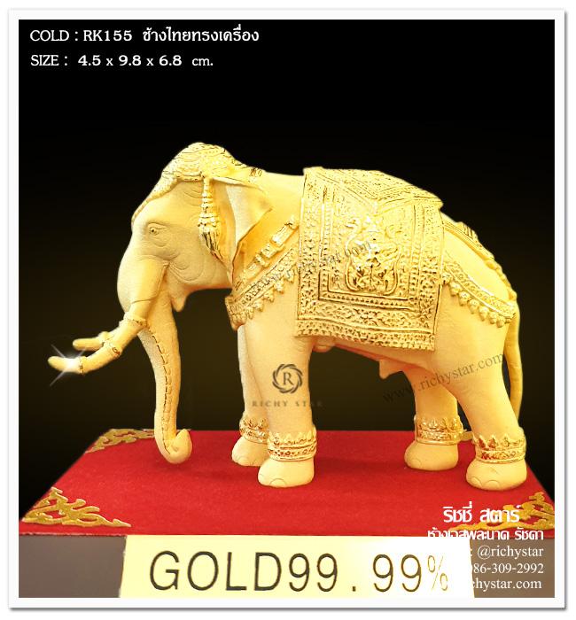 สัตว์มงคลจีน สัตว์มงคล ช้าง ช้างมงคล เสริมฮวงจุ้ย ช้างคู่มงคล ช้างมงคลคู่  สินค้ามงคล ของมงคล ของขวัญมงคล ของขวัญเสริมโชคลาภ ของขวัญวันเกิด ของขวัญขึ้นบ้านใหม่มงคล ของขวัญมงคลปีใหม่แจกลูกค้า ของขวัญเสริมฮวงจุ้ย ของขวัญเสริมฮวงจุ้ยในบ้าน ของตกแต่งบ้านมงคล ของตกแต่งบ้านฮวงจุ้ย ของขวัญของที่ระลึกมงคล ของขวัญเปิดบริษัท ของขวัญเปิดห้างร้าน ของขวัญเปิดร้านค้า ของขวัญให้ผู้ใหญ่มงคล ของขวัญแจกผู้ใหญ่มงคล ของขวัญเกษียณ ของขวัญแจกลูกค้า ของขวัญปีใหม่แจกลูกค้ามงคล ของมงคลแจกลูกค้า ของขวัญปีใหม่มงคล แก้ปีชง ของขวัญตรุษจีน เทพเจ้าไฉ่ซิ่งเอี้ย เทพเจ้าจีน เทพเจ้าโลคลาภ เทพเจ้าจีนโชคลาภ เทพไหว้ตรุษจีน ของขวัญปีใหม่จีน ทองพ่นทราย ของมงคลพ่นทราย ของมงคลทองคำ สินค้ามงคลทองทราย สินค้ามงคลพ่นทองทราย  หลวงพ่อโสธร พระไทย พระพุทธโสธร  โสธร องค์โสธร พระคู่บ้านคู่เมือง  ของขวัญเปิดบริษัท ของขวัญเปิดร้านค้า ของขวัญปีใหม่ ของขวัญผู้ใหญ่ เรือสำเภา ของขวัญมงคล สินค้ามงคล ของมงคล ทองพ่นทราย ของขวัญมงคล99.99 ของขวัญปีใหม่ ของขวัญผู้ใหญ่ ของขวัญเกษียณ เทพเจ้าจีน เทพเจ้าโชคลาภ เทพเจ้ากวนอู เทพกวนอู กวนอูนั่งบัลลังก์  ของขวัญตำรวจ กวนอูยืนถือง้าว ของขวัญผู้บริหาร ของขวัญเจ้านาย ของขวัญมงคล  ม้ามงคล ปีม้า ปี2563 2019 ของขวัญปีหมู