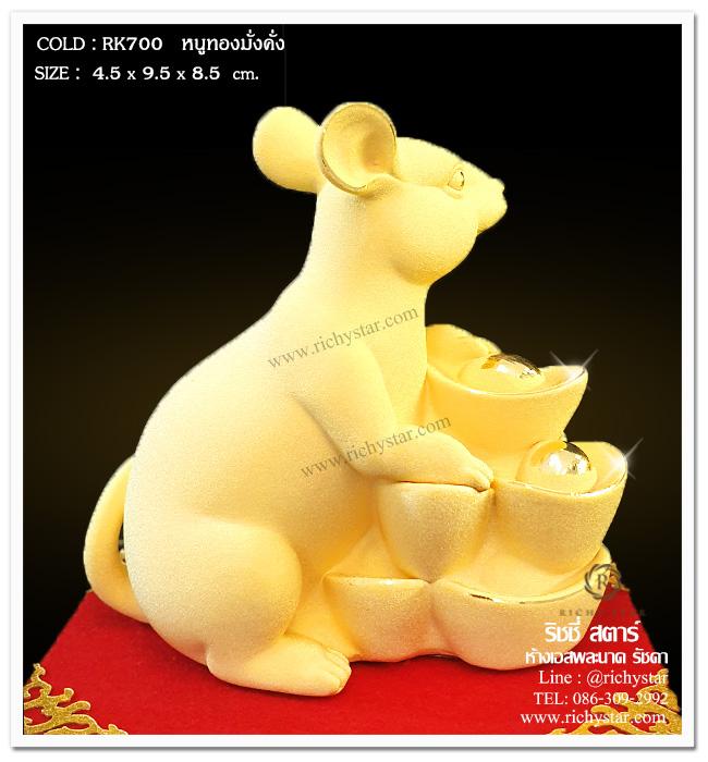 หนูทองมงคล ปีหนู ปีชวด ของขวัญปีหนูทอง ของขวัญปีชวด ของขวัญปีใหม่ทองทราย99.99 หนูทองพ่นทราย รูปปั้นหนูทองคำ หนูทองคำ สัตว์มงคล มังกรมงคล ของขวัญปีใหม่ ของขวัญพรีเมียม ของขวัญตรุษจีน ของขวัญให้ผู้ใหญ่ ของขวัญเปิดบริษัท ของขวัญวันเกิด ของขวัญแจากลูกค้า ทองพ่นทราย ทองทราย 99.99 ของขวัญมงคล ของมงคล สินค้ามงคล สัตว์มงคล