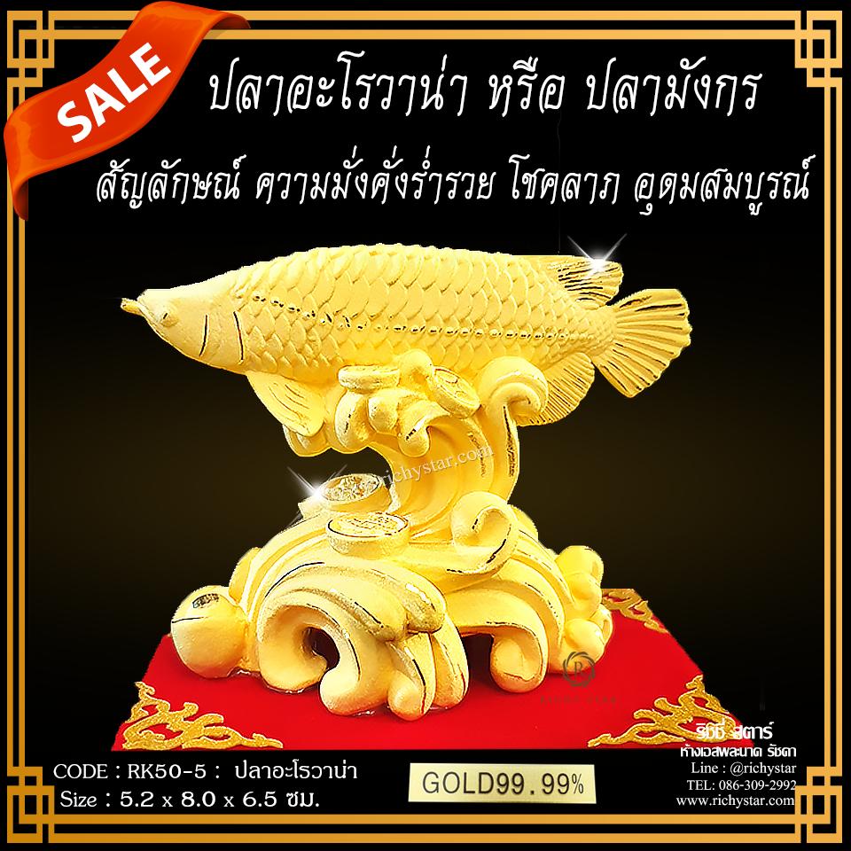 ปลามังกร ปลาอะโรวาน่า สัตว์มงคลจีน ของขวัญต้อนรับปีใหม่ ทองพ่นทราย ทองทราย ของขวัญปีใหม่ทองคำ  ของขวัญมงคล สินค้ามงคล ของขวัญเปิดบริษัท ของขวัญผู้ใหญ่ ของขวัญพรีเมียม gold99.99 รูปปั้นทองคำ