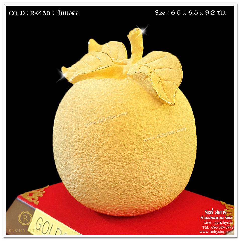 ส้มมงคล ส้ม ผลไม้มงคล ผลไม้มงคลจีน ของไหว้ตรุษจีน ของขวัญแต่งงาน ของขวัญปีใหม่ ของขวัญตรุษจีน ของขวัญอวยพรผู้ใหญ่