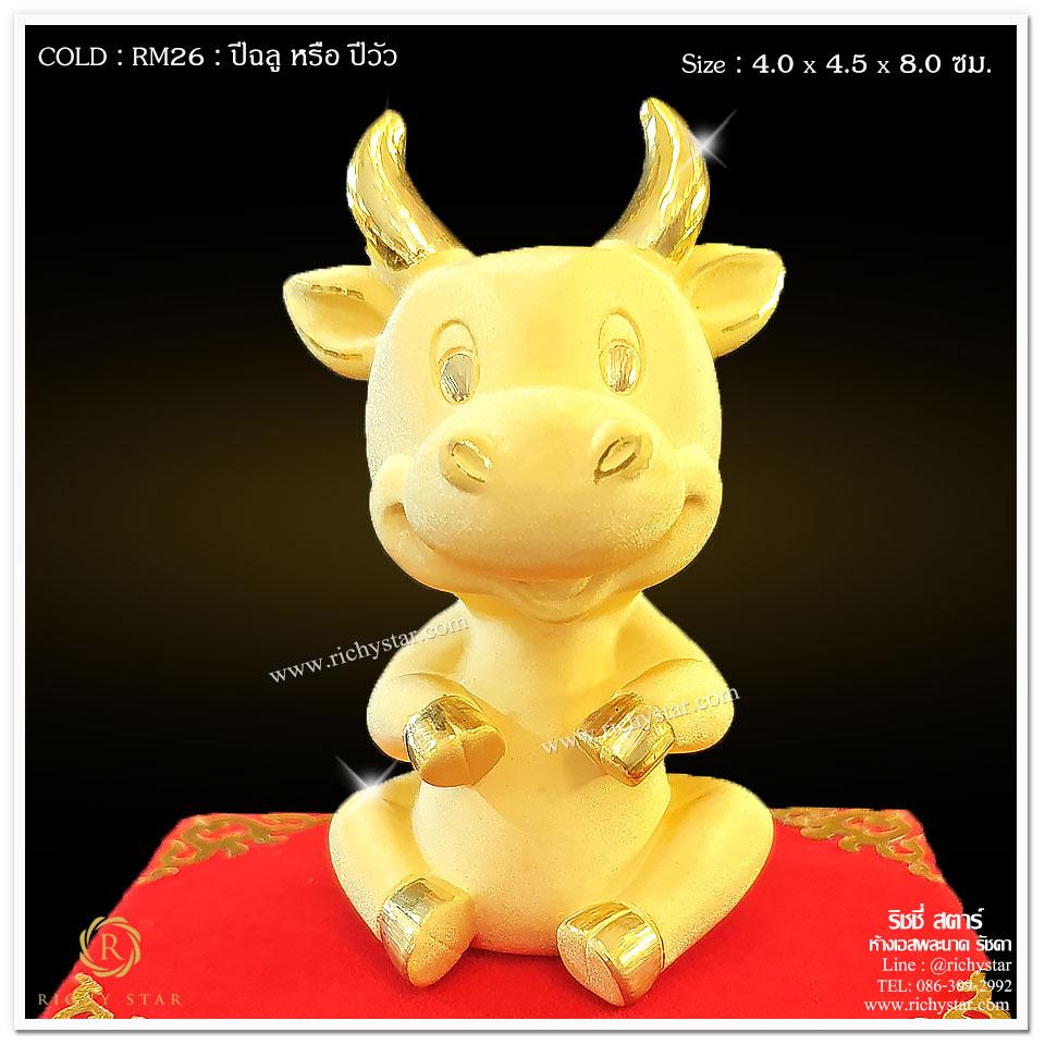 ปีฉลู ปีวัว ของขวัญปีฉลู ของขวัญปีวัว สัตว์มงคลจีน สัตว์มงคล ปลามงคล ปลาคาร์พ ปลาหลีฮื้อ ของขวัญมงคล สินค้ามงคล ปลาข้ามซุ้มประตูมังกร