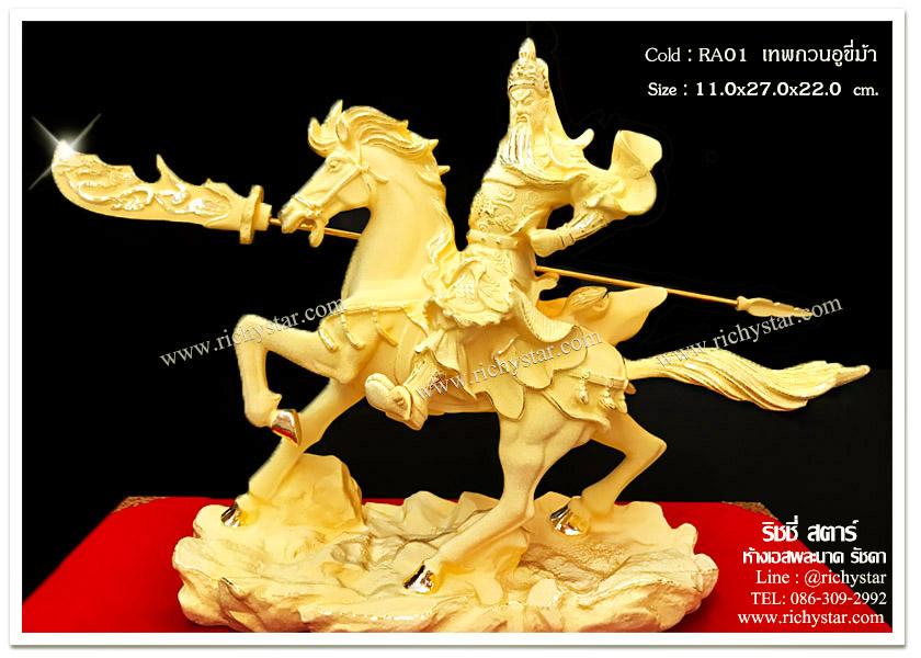 เทพเจ้ากวนอู เทพกวนอู เทพเจ้าจีน กวนอูขี่ม้า กวนอูปางต่างๆ กวนอูปางขี่ม้า กวนอูปางออกศึก