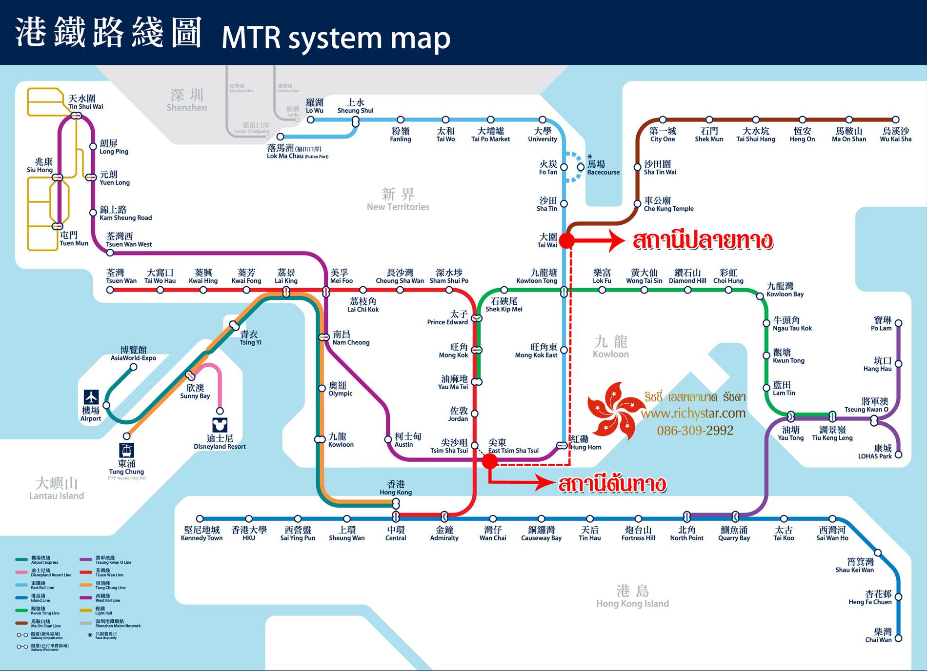 MTR hongkong che kung temple