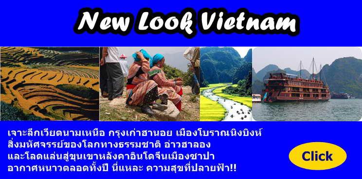 ทัวร์เวียดนาม,เที่ยวเวียดนาม