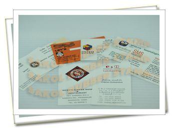 การ์ดนามบัตรงานซีลสกรีน / slkscreen business card