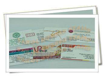 การ์ดนามบัตรด่วน / Digital Print / Laser Print