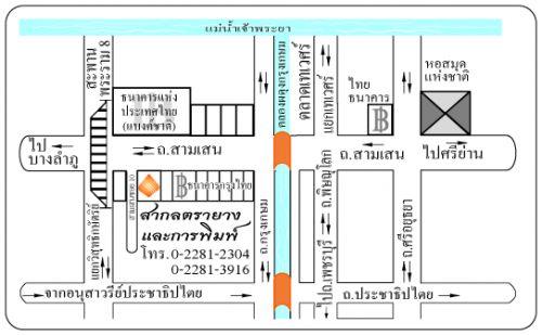 แผ่นที่ห้างหุ้นส่วนจำกัดสากลตรายางและการพิมพ์ / Sakol Map
