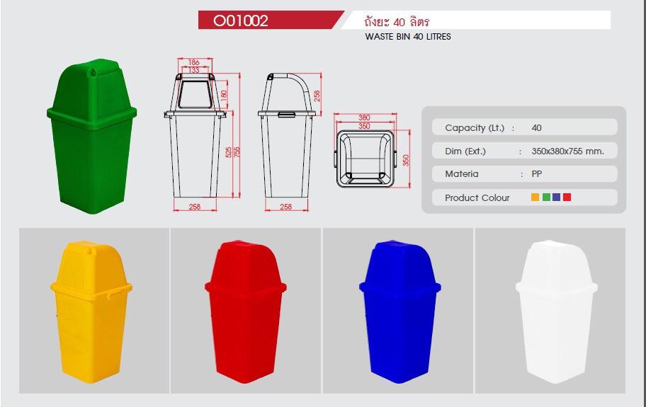 ถังขยะ40ลิตร, ถังขยะพลาสติก40ลิตร, ถังขยะพลาสติก, ถังขยะทรงเหลี่ยม40ลิตร, ถังขยะใส40ลิตร, ถังขยะแยกประเภท, ถังขยะไม่มีล้อ40ลิตร, ถังขยะฝาสวิง40ลิตร