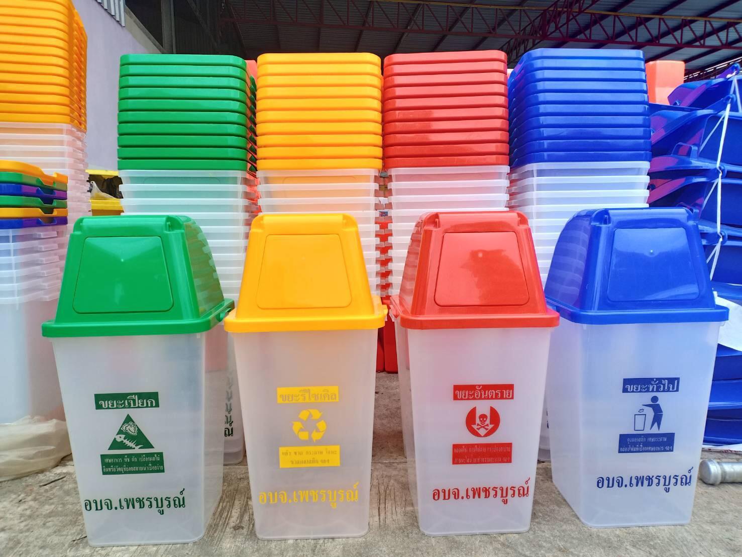 ถังขยะ60ลิตร, ถังขยะพลาสติก60ลิตร, ถังขยะพลาสติก, ถังขยะทรงเหลี่ยม60ลิตร, ถังขยะใส60ลิตร, ถังขยะแยกประเภท, ถังขยะไม่มีล้อ60ลิตร, ถังขยะฝาสวิง60ลิตร