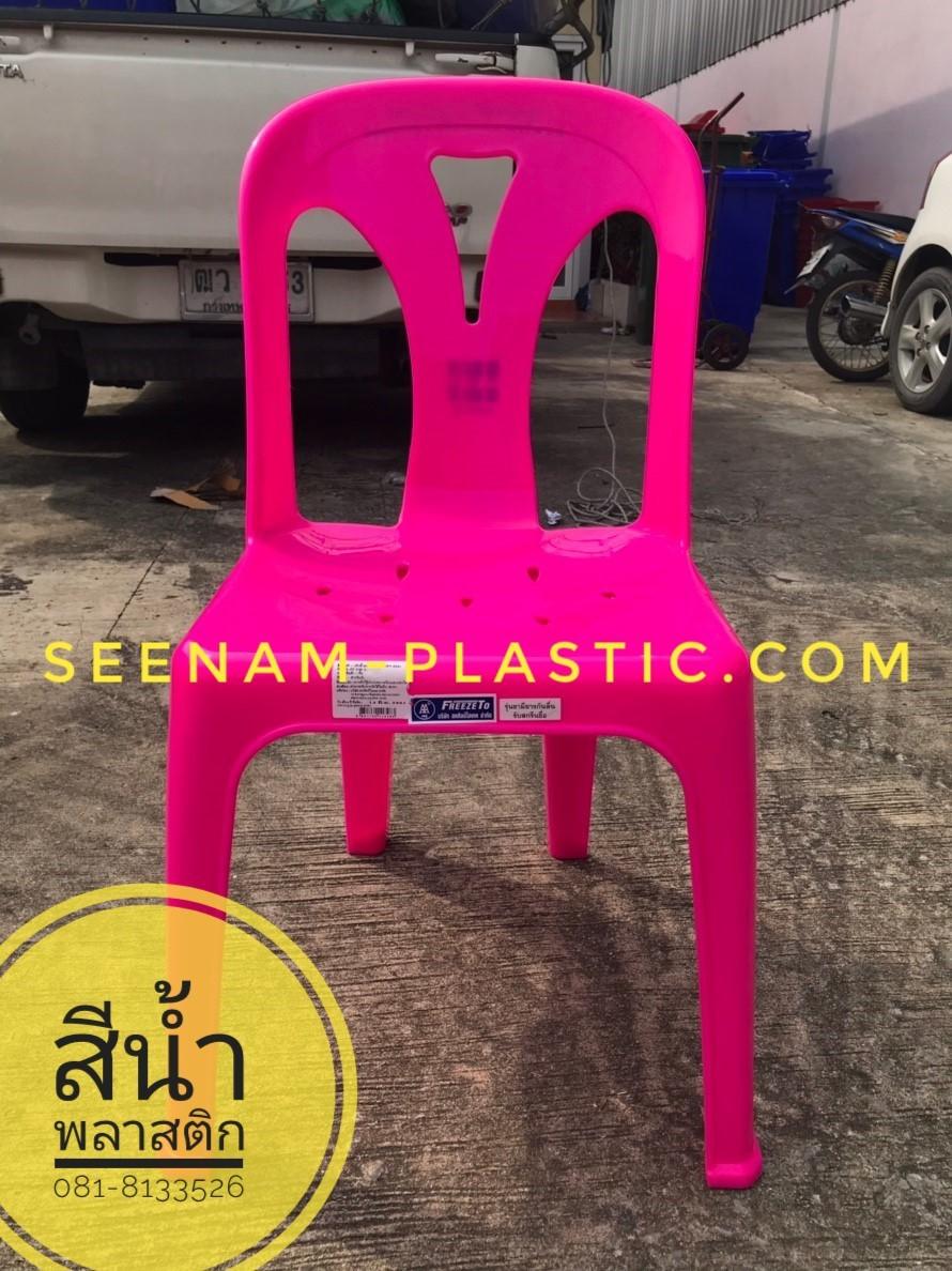 เก้าอี้พลาสติกกองทุนหมู่บ้าน , เก้าอี้พลาสติกถวายวัด , เก้าอี้พลาสติกงบประชารัฐ