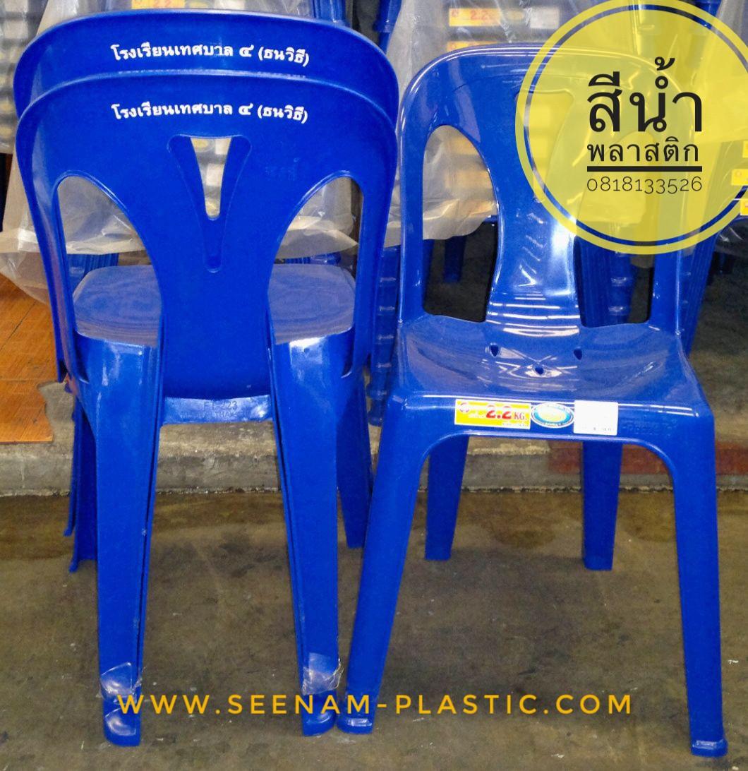 เก้าอี้พลาสติก. ขายส่งเก้าอี้พลาสติก, เก้าอี้พลาสติกเกรดเอ, เก้าอี้มีพนักพิง, plastic chair, เก้าอี้ร้านอาหาร, เก้าอี้ถวายวัด, เก้าอี้SML, เก้าอี้โต๊ะจีน, เก้าอี้ทำบุญ, เก้าอี้งานวัด, เก้าอี้ร้านหมูกระทะ, เก้าอี้พลาสติก, เก้าอี้บริจาควัด, เก้าอี้โต๊ะจีน