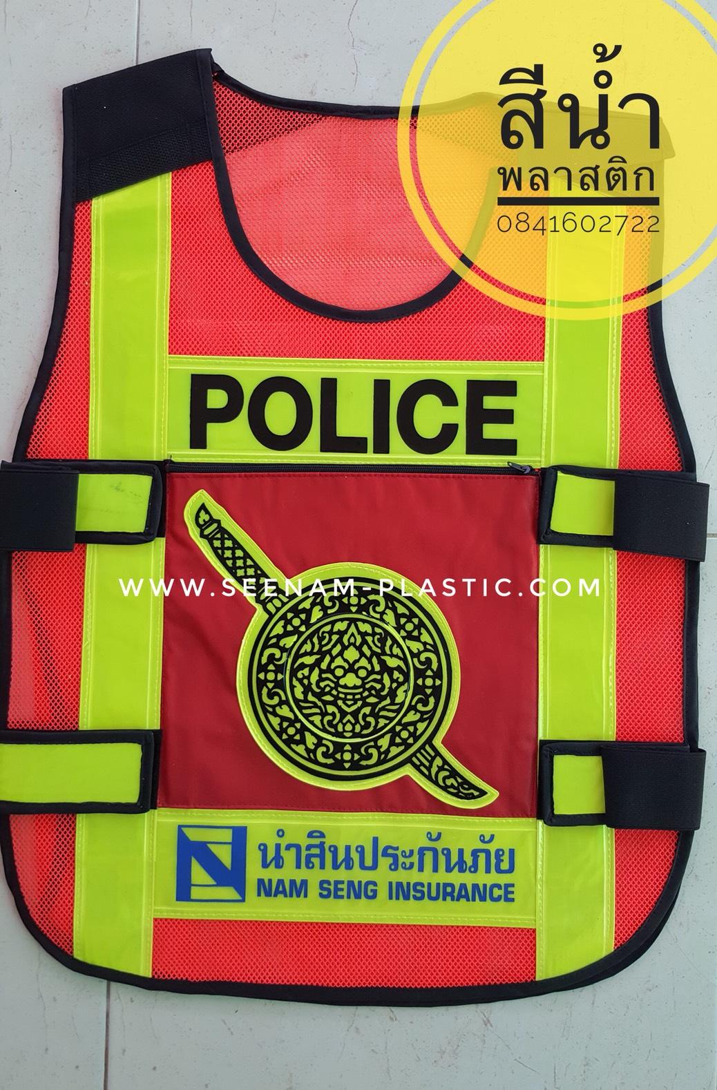 เสื้อสะท้อนแสง เสื้อจราจร เสื้อกั๊กสะท้อนแสง เสื้อเซฟตี้ เสื้อสะท้อนแสงอปพร เสื้อกทม เสื้อตำรวจ เสื้อสะท้อนแสงตำรวจ เสื้อกั๊ก เสื้อจราจรสะท้อนแสง ผลิตเสื้อสะท้อนแสง เสื้อกั๊กรปภ ขายเสื้อสะท้อนแสง โรงงานเสื้อสะท้อนแสง ขายส่งเสื้อสะท้อนแสง เสื้อสะท้อนแสงรปภ