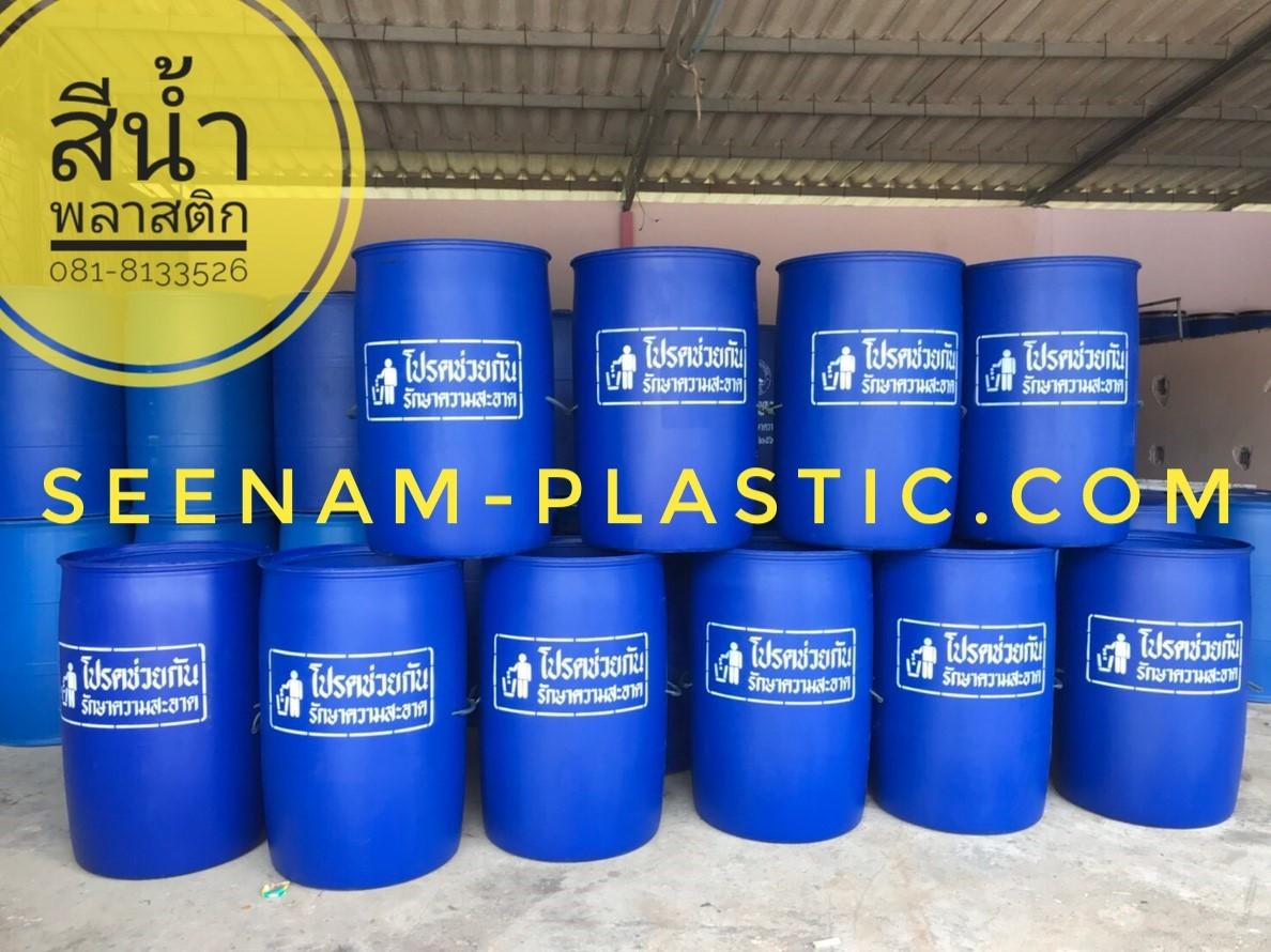 ถังเคมี200ลิตร,ถังขยะพลาสติก200ลิตร,ถังขยะ200ลิตร,ถังขยะสีน้ำเงิน,ถังขยะทรงกระบอก