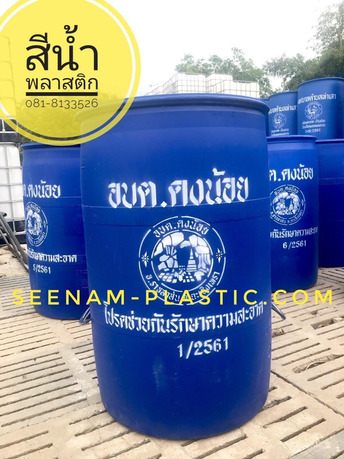 ถังขยะ200ลิตร ถังขยะพลาสติก200ลิตร ถังเคมี ถังขยะพลาสติก ถังขยะเทศบาล ถังขยะกทม ขายส่งถังขยะพลาสติก