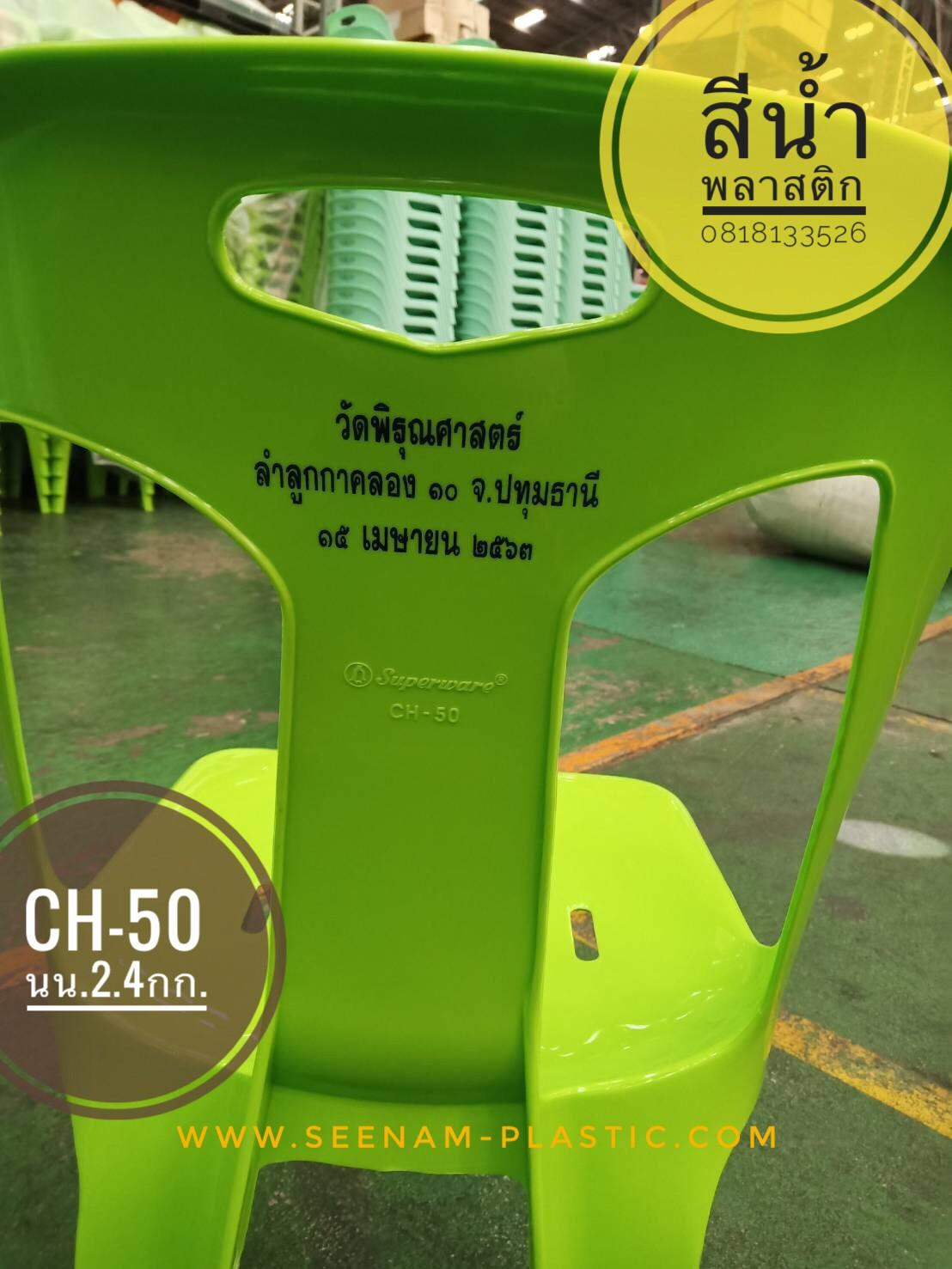เก้าอี้พลาสติกศรีไทย, เก้าอี้พลาสติกsuperware, เก้าอี้ศรีไทยซุปเปอร์แวร์, เก้าอี้พลาสติกซุปเปอร์แวร์, เก้าอี้ซุปเปอร์แวร์, เก้าอี้ศรีไทย, เก้าอี้superware