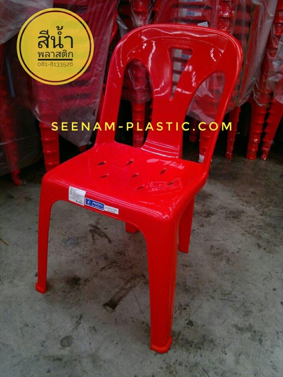 เก้าอี้พลาสติก,ขายเก้าอี้พลาสติก,เก้าอี้พลาสติกเกรดเอ,เก้าอี้มีพนักพิง,plastic chair,เก้าอี้ร้านอาหาร,เก้าอี้ถวายวัด,เก้าอี้SML,เก้าอี้โต๊ะจีน,เก้าอี้ ถวายวัด, เก้าอี้งานวัด,เก้าอี้ร้านหมูกระทะ,เก้าอี้พลาสติก,เก้าอี้โต๊ะจีน,โรงงานเก้าอี้พลาสติก