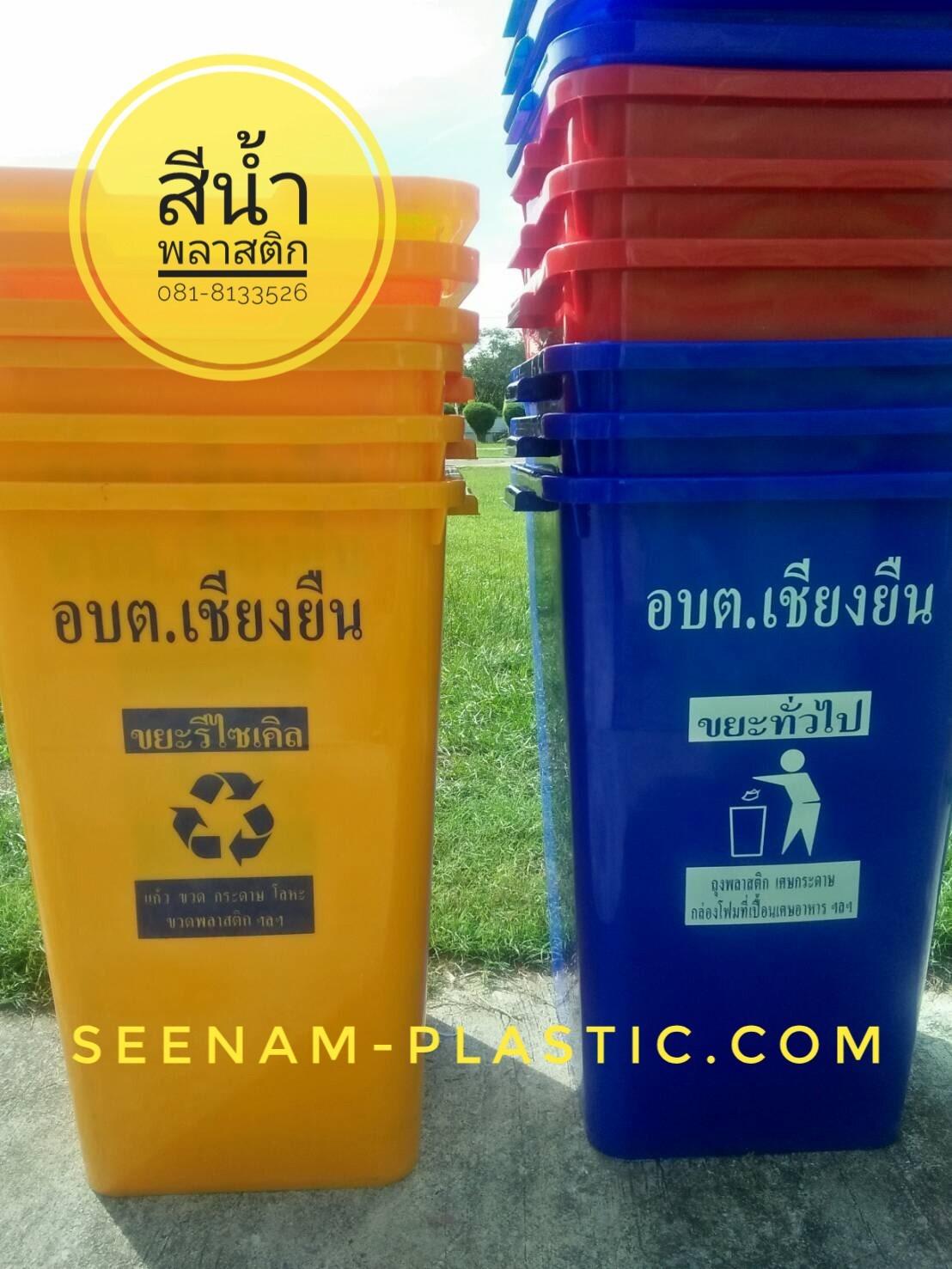 ถังขยะ240ลิตร ถังขยะ120ลิตร ถังขยะพลาสติก ถังขยะเทศบาล ถังขยะกทม ขายส่งถังขยะพลาสติก