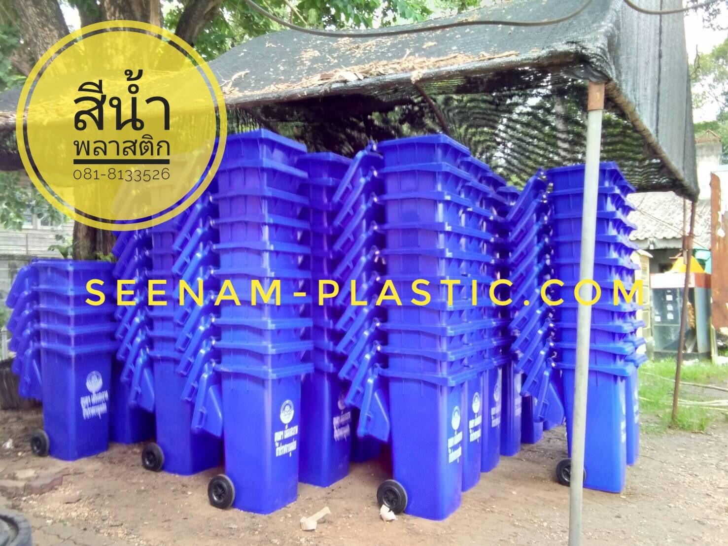 ถังขยะพลาสติก ถังขยะพลาสติก120ลิตร ถังขยะ120ลิตร ถังขยะเทศบาล ถังขยะมีล้อ ถังขยะ