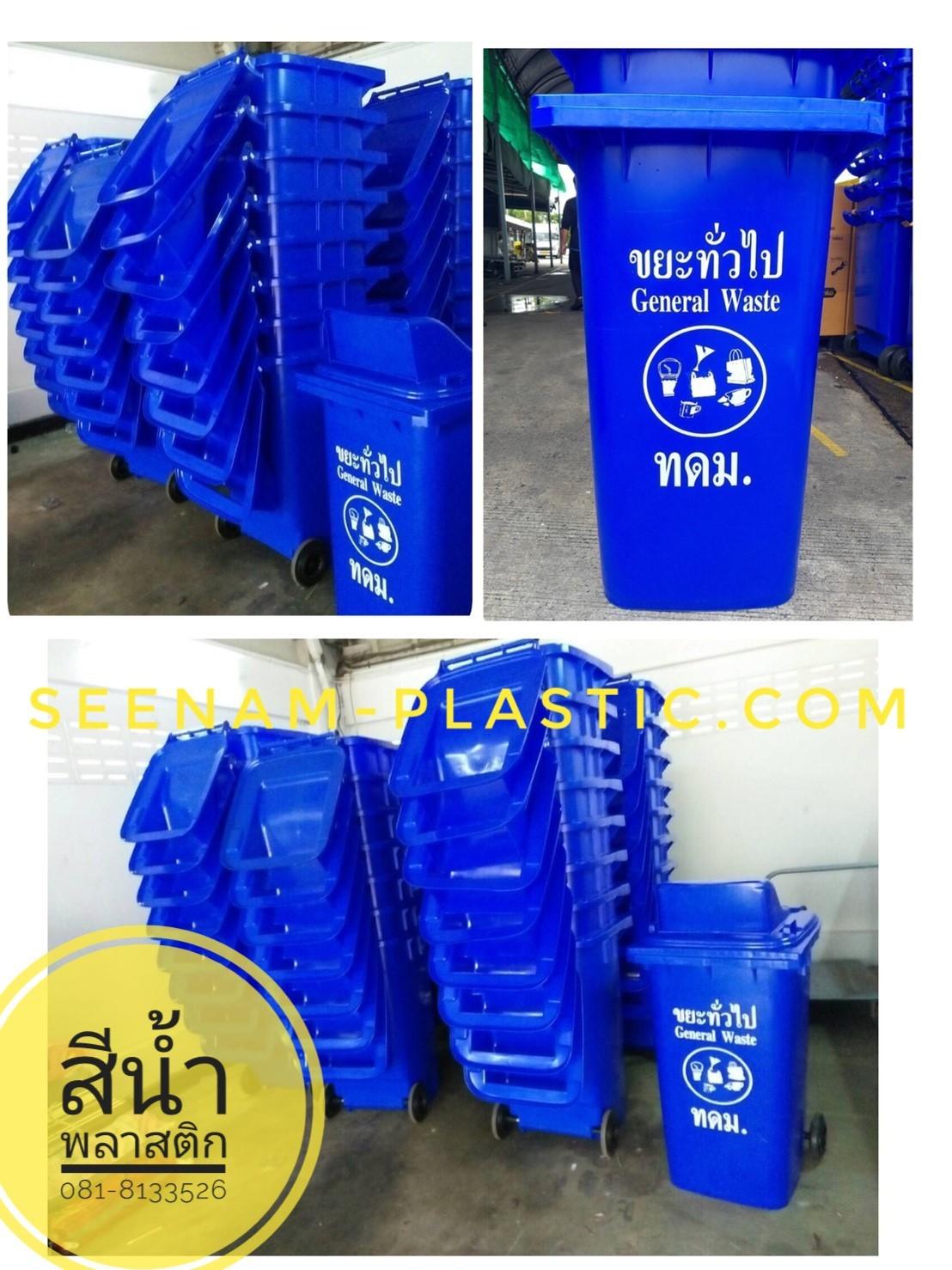 ถังขยะพลาสติก ถังขยะ ถังขยะมีล้อ ถังขยะ60ลิตร ถังขยะ40ลิตร ถังขยะ100ลิตร ถังขยะ120ลิตร ถังขยะ200ลิตร ถังขยะ240ลิตร ขายส่งถังขยะพลาสติก ถังขยะอบต ถังขยะเทศบาล