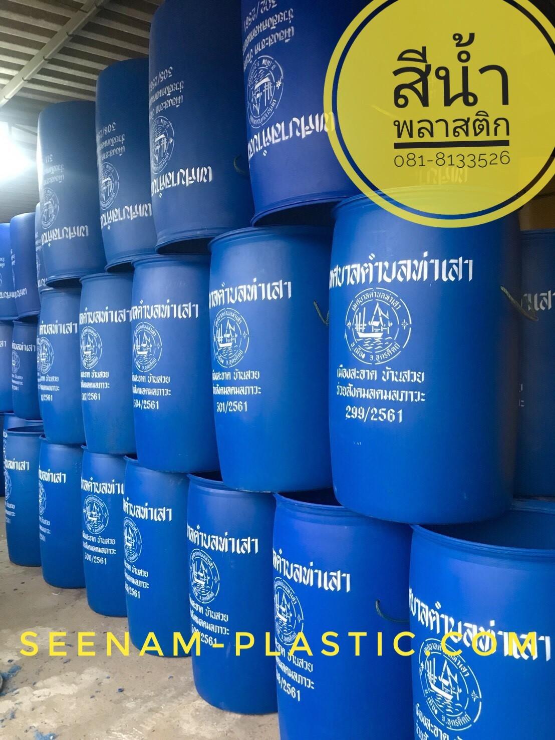 ถังขยะพลาสติก ถังขยะ200ลิตร ถังขยะพลาสติก200ลิตร ถังขยะอบต ถังขยะเทศบาล ถังเคมี