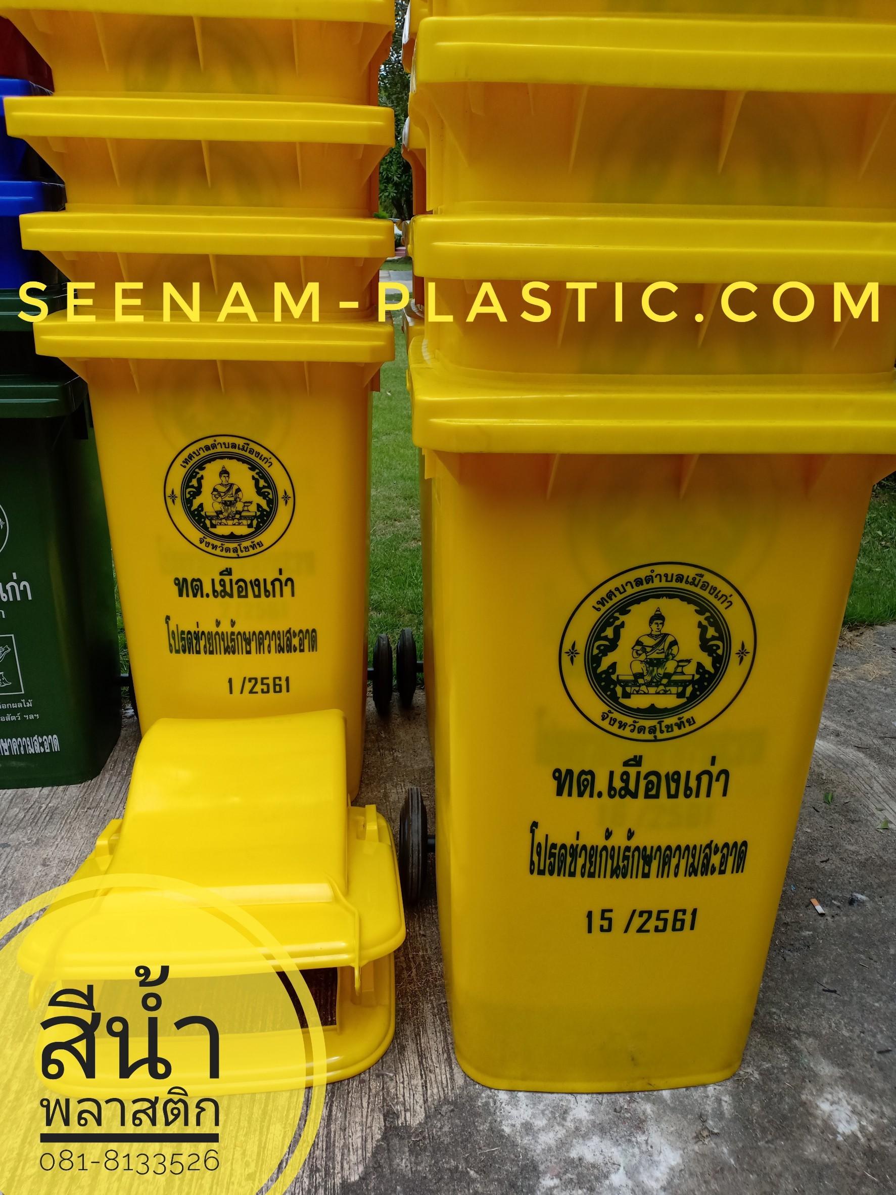 ถังขยะ240ลิตร ถังขยะพลาสติก240ลิตร มีล้อ ถังขยะพลาสติก ถังขยะเทศบาล ถังขยะกทม ขายส่งถังขยะพลาสติก