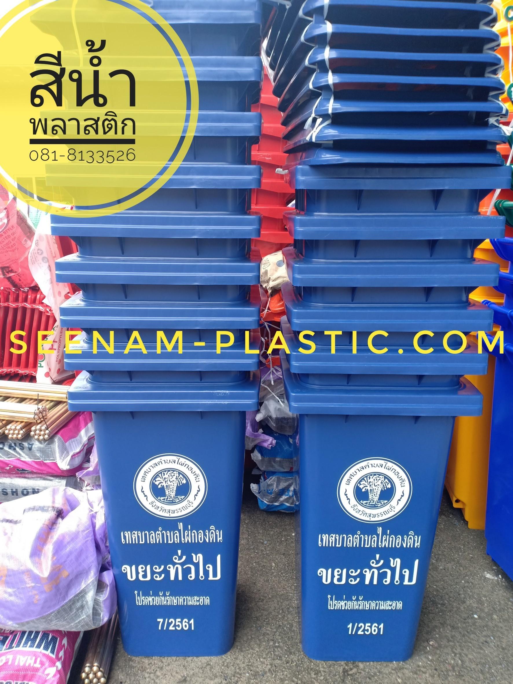 ถังขยะ120ลิตร ถังขยะพลาสติก120ลิตร มีล้อ ถังขยะพลาสติก ถังขยะเทศบาล ถังขยะกทม ขายส่งถังขยะพลาสติก