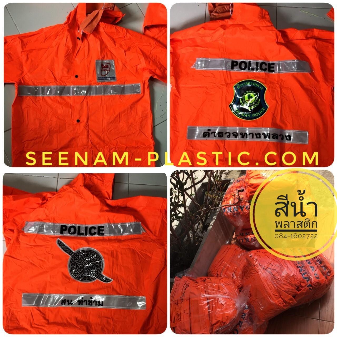เสื้อกันฝนจราจร เสื้อกันฝนตำรวจ เสื้อกันฝนสะท้อนแสงราคา เสื้อกันฝนสีส้ม เสื้อกันฝนสะท้อนแสง เสื้อกันฝนติดแถบสะท้อนแสง
